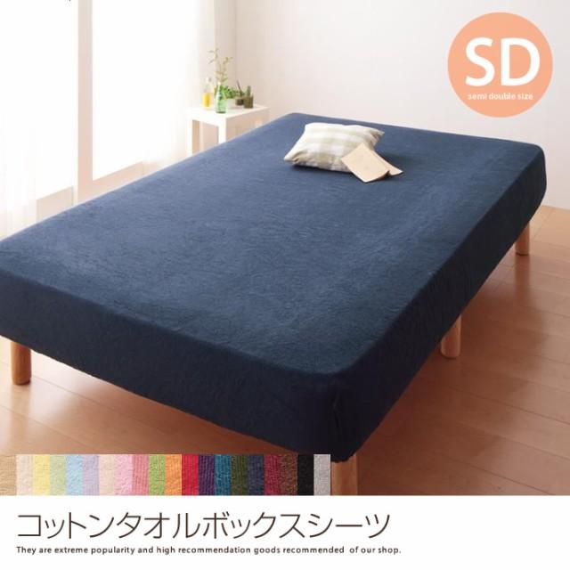 【g5743】コットンタオルボックスシーツ【セミダ...
