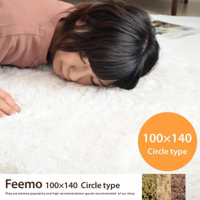 【g86010】【100cm×140cm】 【円形】 ラグマット...