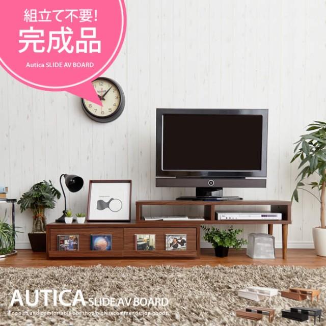 【g89001】【完成品】  テレビ台 伸縮 テレビボー...