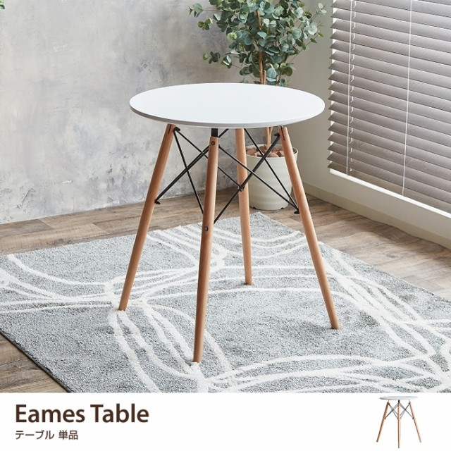 【g116001】Eames TABLE イームズ DSW 北欧 テー...