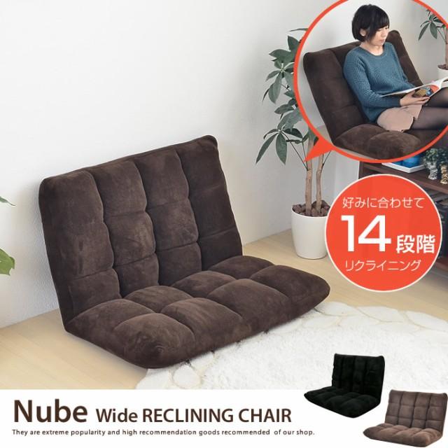 【g1840】【座椅子】 リクライニング 14段階 チェ...