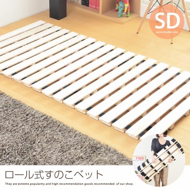 【g48044】【セミダブル】 ベッド すのこベッド ...