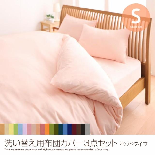 【g5806】洗い替え用布団カバー3点セット シング...