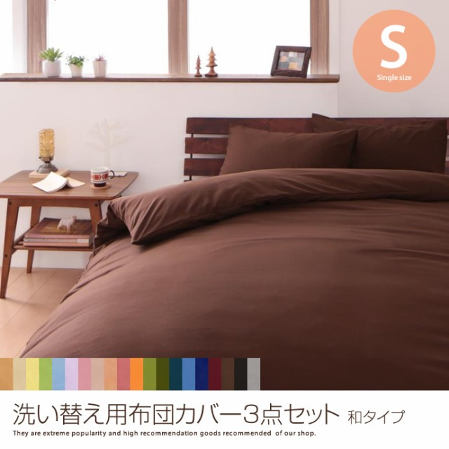 【g5809】洗い替え用布団カバー3点セット シング...