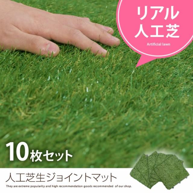 【g92017】人工芝 10枚セット 30×30cm パネル ベ...