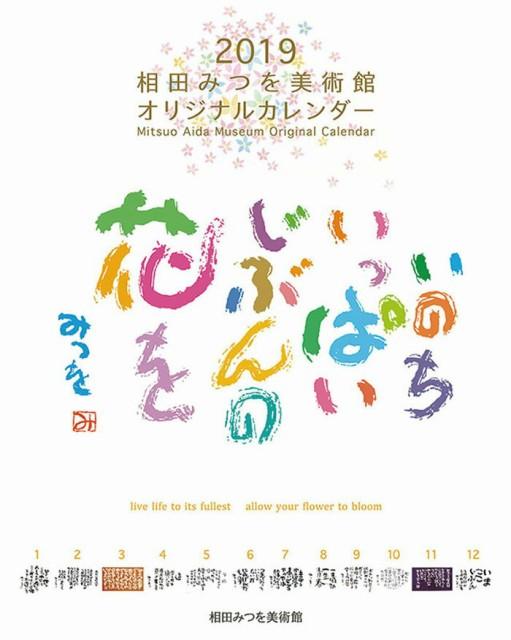 カレンダー 2019 壁掛け アート 相田みつを アー...