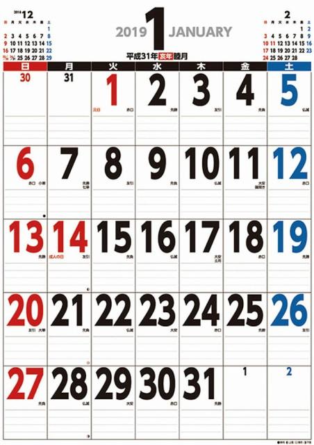 カレンダー 2019 壁掛け ジャンボ スケジュール B...