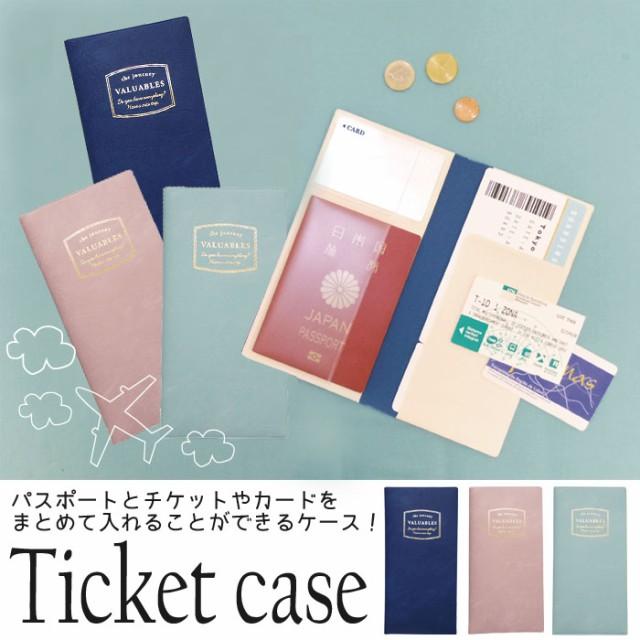 【郵 メール便 対応】 パスポートケース チケット...