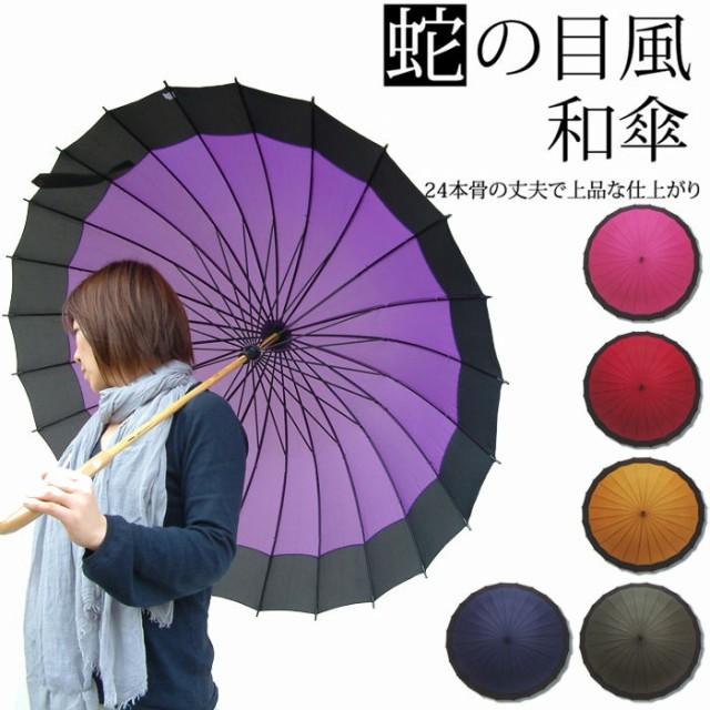 傘 レディース 24本骨 和傘 和風傘 蛇の目傘 長傘...