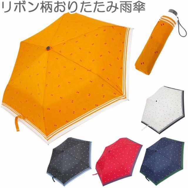傘 折りたたみ レディース 雨傘 リボン柄 折りた...