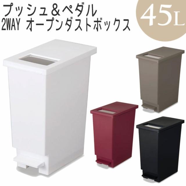 ゴミ箱 スリム キッチン ペダル ふた付 ダストボックス ユニード プッシュ&ペダル 45L ごみ箱 おしゃれ 2way シンプル