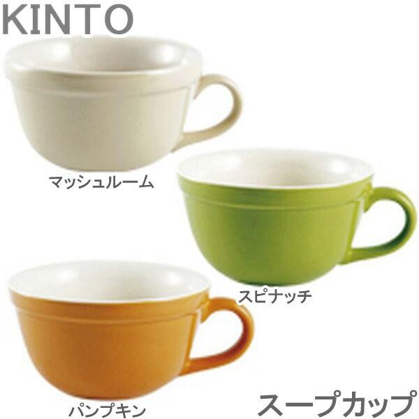 KINTO Soup cup スープカップ おしゃれ 洋食器 全...