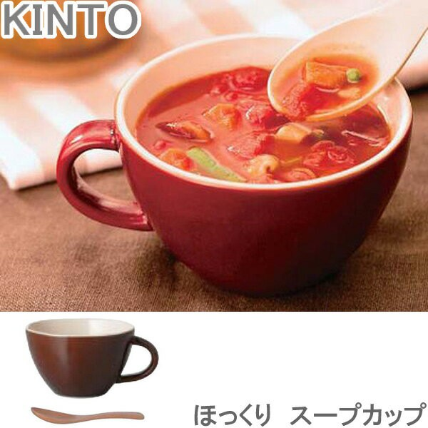 KINTO ほっくり スープカップ 食器 ブラウン/レッ...