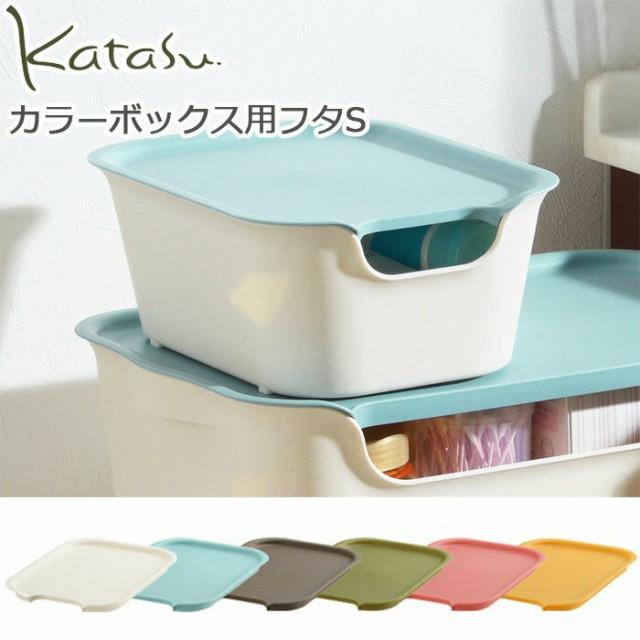 カタス 専用蓋 S 収納ボックス プラスチック 収納 カラーボックス 収納ケース 収納ケース 小物入れ おもちゃ箱 衣類収納