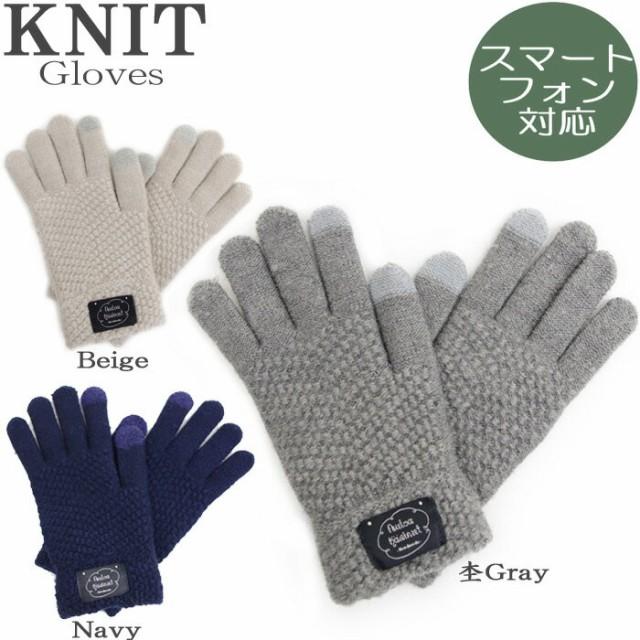 【郵メール便 対応】手袋 レディース スマホ対応 ...