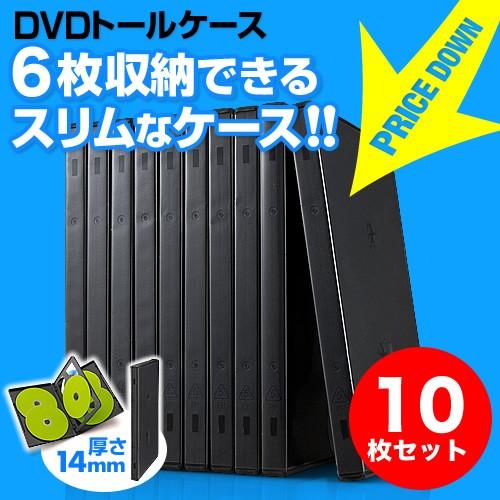 DVDトールケース 6枚収納 10枚セット DVDケース ...