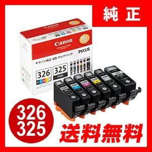 【送料無料】キャノン 純正インク BCI-326+325/6M...