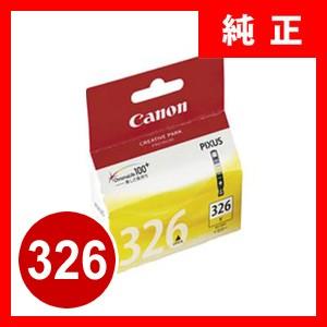 純正インク キャノン BCI-326Y (イエロー) イン...