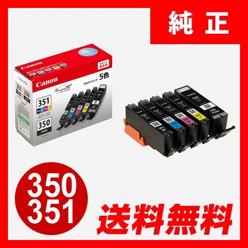 【送料無料】キヤノン BCI-351 + 350 5色パック ...