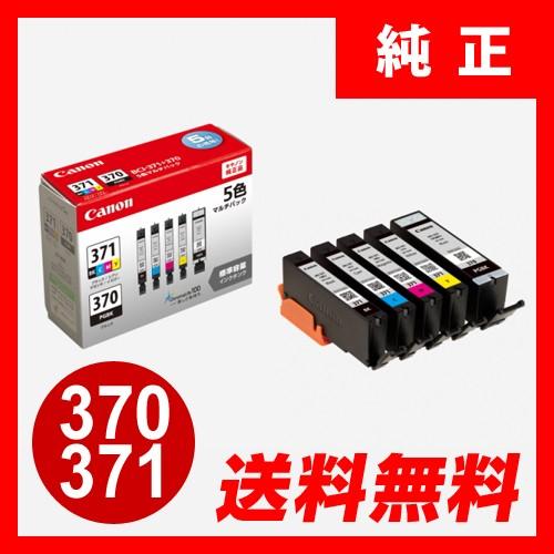 キヤノン BCI-371+370/5MP 純正インク 5色マルチ...