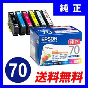 【送料無料】純正インク エプソン IC6CL70 (6色...