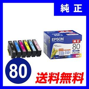 【送料無料】エプソン IC6CL80 純正インク 6色パ...