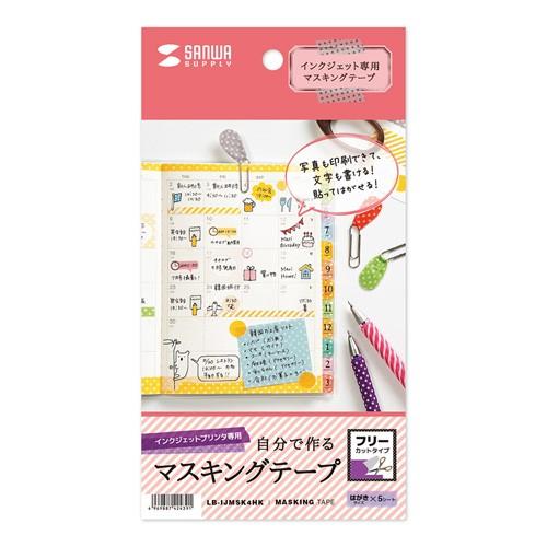 マスキングテープ用紙(はがきサイズフリーカット...