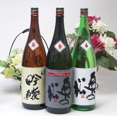 東北福島県限定とっておきの地酒3本セット 奥の...