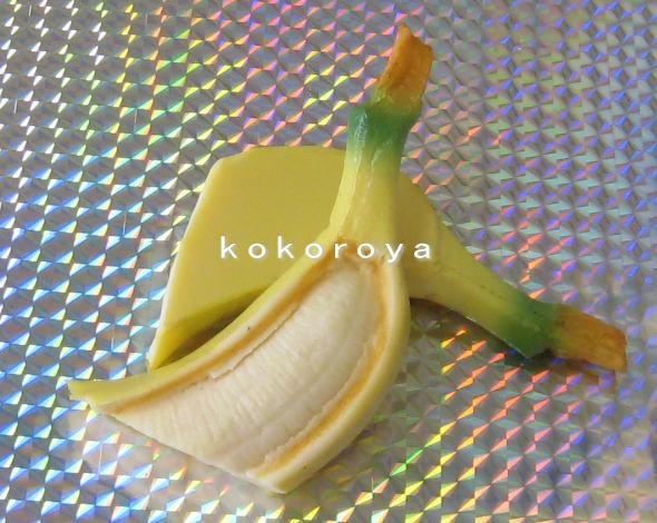 リアルバナナパーツ 1個 (90mm×58mm) デコ...