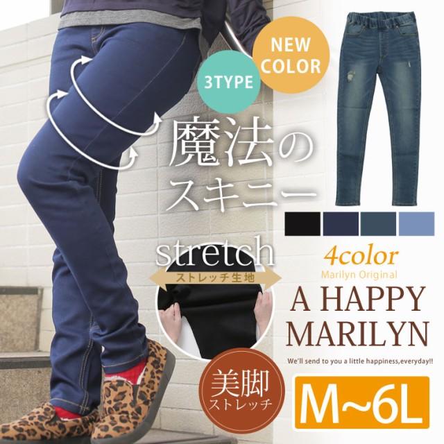 M〜6L/9分丈・新色追加!! 魔法の美ライン ストレ...
