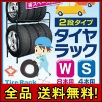 【送料無料!ポイント2%】がさばるタイヤを省スペ...