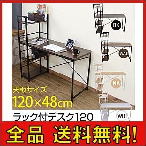 【送料無料!ポイント2%】 シンプルなデスク 幅12...
