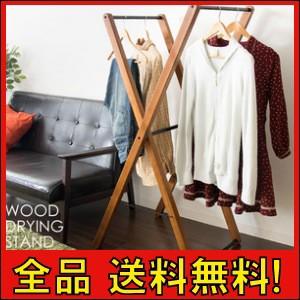 【送料無料!ポイント2%】木製物干しスタンド Ves...
