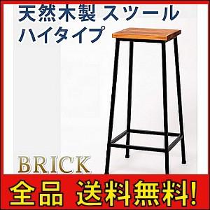 【送料無料!ポイント2%】 ブリック 天然木製 ス...