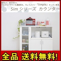 【送料無料!ポイント2%】SIMシリーズ カウンタ...