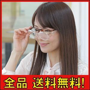 【送料無料!ポイント2%】メガネの上からかけれる...