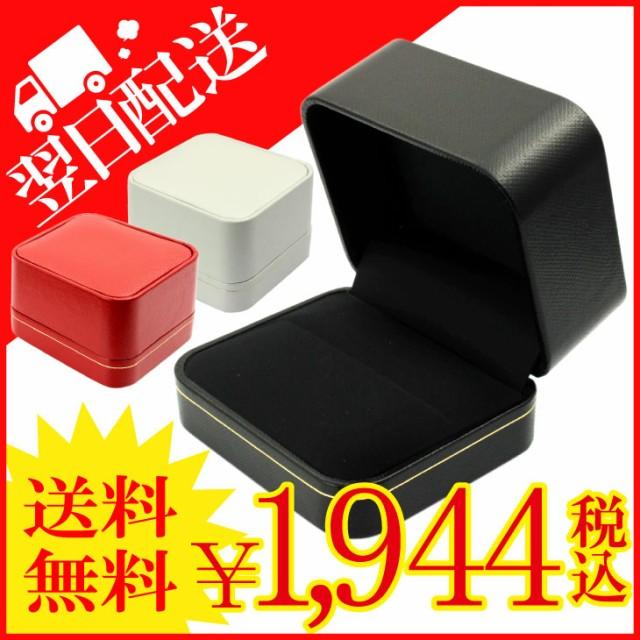 【セール】 リング 指輪 ケース 箱 ジュエリー ボ...