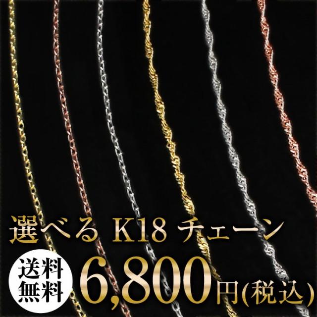 18金 ゴールド チェーン 単品 K18 あずき スクリ...