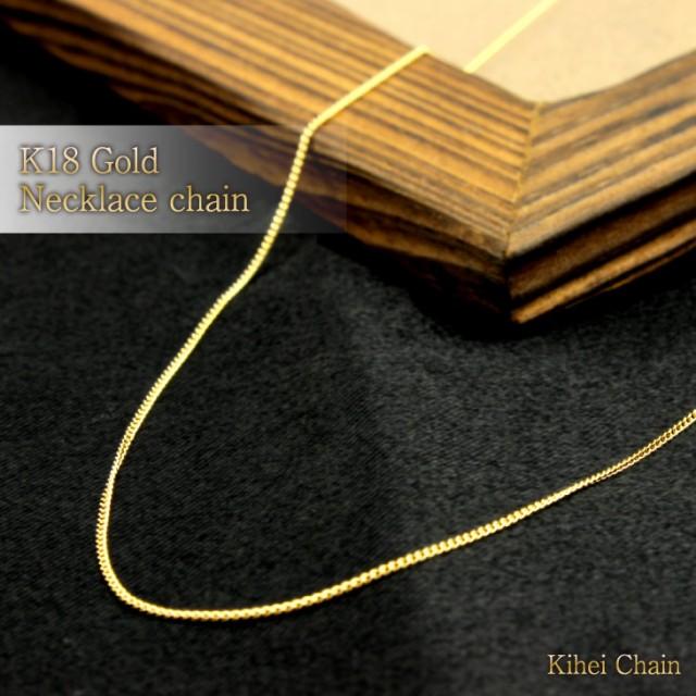 K18(18金) ゴールドチェーン 2面ダイヤカット 喜平チェーン 0.8mm k18 ネックレス 喜平 レディース ネックレス 送料無料