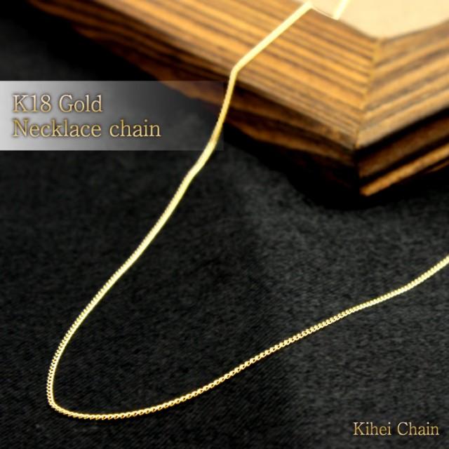 K18(18金) ゴールドチェーン 2面ダイヤカット 喜...