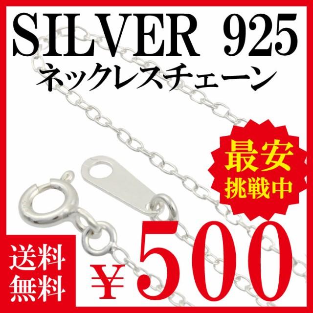 シルバー チェーン あずきチェーン 40cm/45cm/50c...