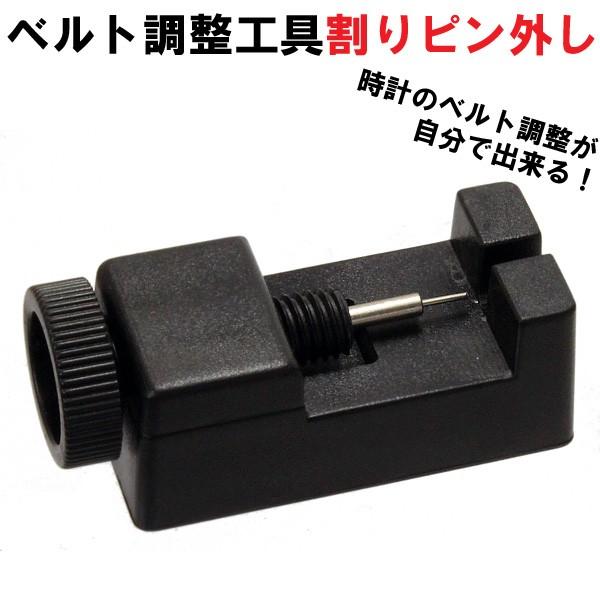 腕時計ベルト調整工具  割りピン外し【ヤマトメー...
