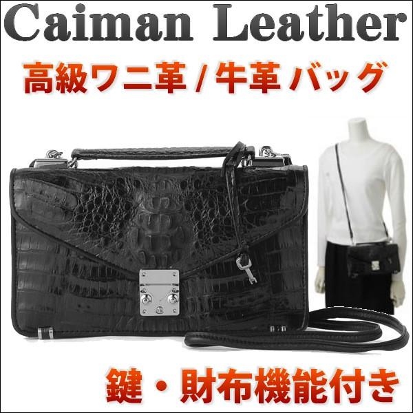 d3d4326efc35 送料無料 カイマンワニ革セカンドバッグ クロコレザー 背面牛革型押し メンズ 鍵/ショルダー