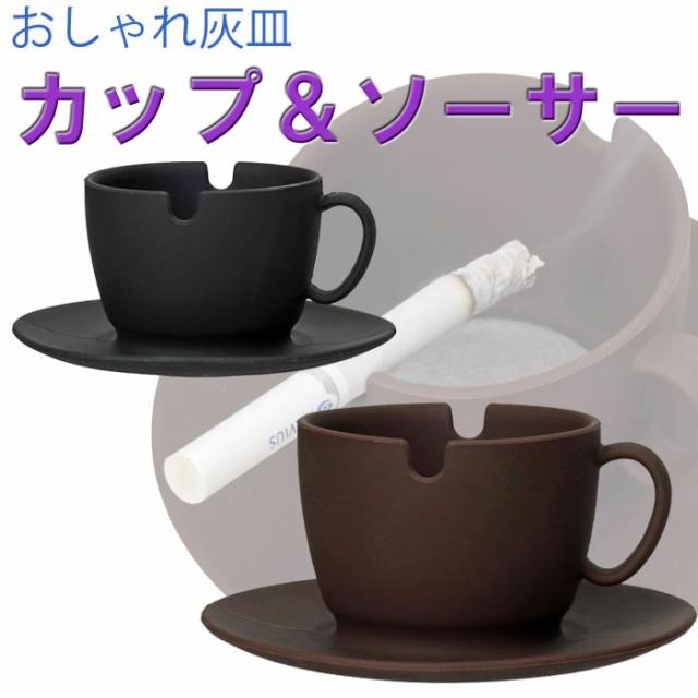 灰皿 ティーカップ型灰皿 カップ&ソーサー アッ...