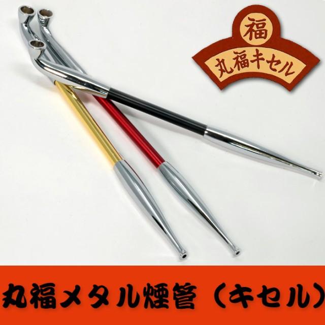 丸福メタル煙管(キセル)ブラック・ゴールド・レ...