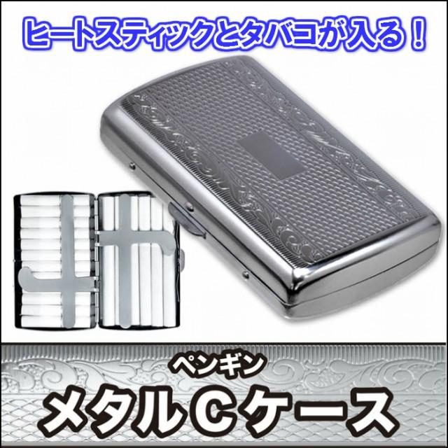 ヒートスティック/タバコケース メタルCケース ア...