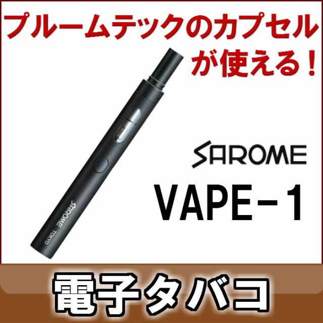 電子タバコ VAPE-1 SAROME サロメ スタータキット...