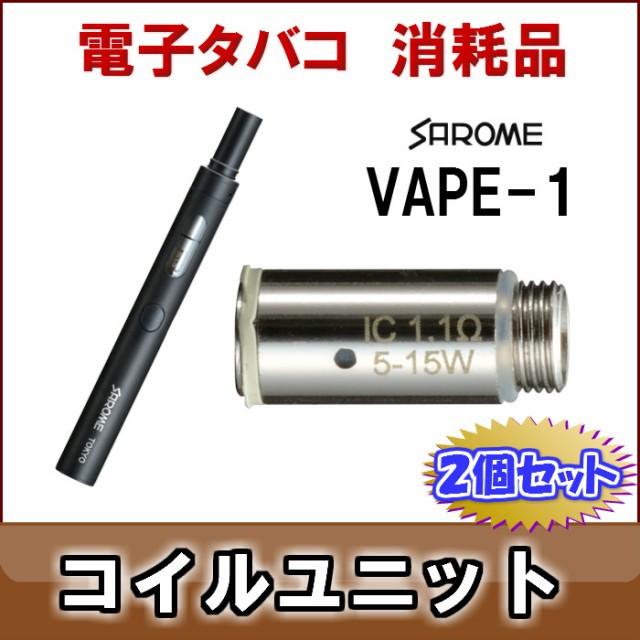 電子タバコ VAPE-1 SAROME サロメ vape-1 専用コ...