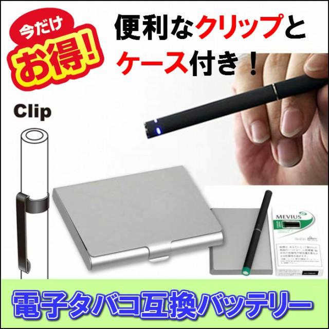 プルームテック 対応 電子たばこ 互換バッテリー ...