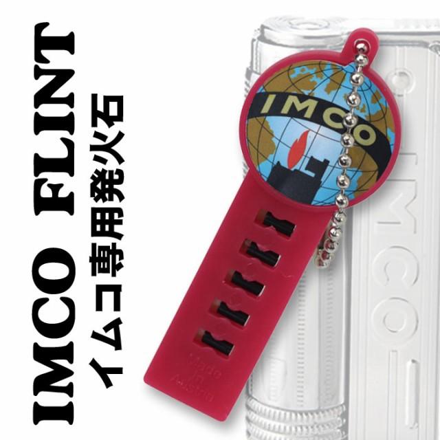 IMCO(イムコ ライター)純正フリント(発火石)【ヤ...
